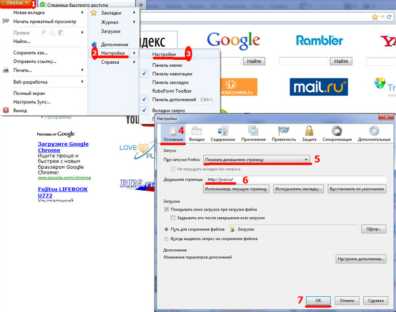 Как сделать в мозиле гугл стартовой страницей - ОКТАКО